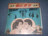 "ANNETTE & V.A. - from The Sound Track ""BEACH PARTY"" / TAIWAN Original RED Vinyl LP"